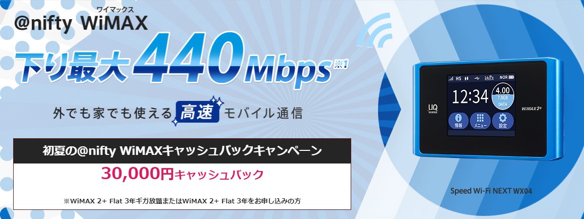 Nifty WiMAXキャンペーン概要