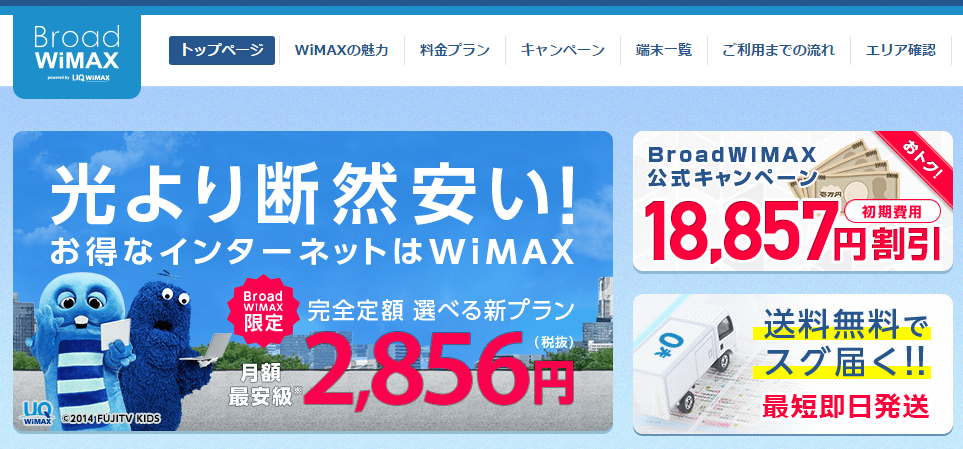 Broad WiMAX公式トップページ