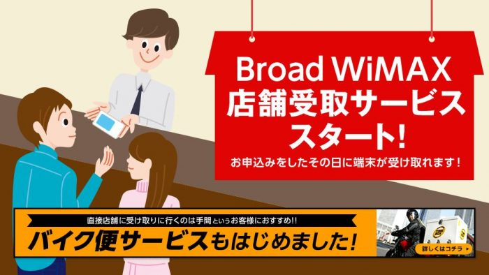 Broad WiMAX店舗受け取りサービス