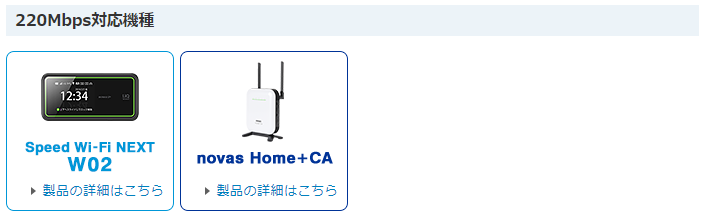 Try WiMAXで貸し出し可能な下り最速220Mbpsのルーター