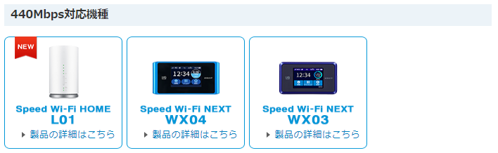 Try WiMAXで貸し出し可能な下り最速440Mbpsのルーター