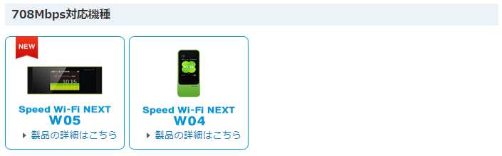 Try WiMAXで貸し出し可能な下り最速708Mbpsのルーター