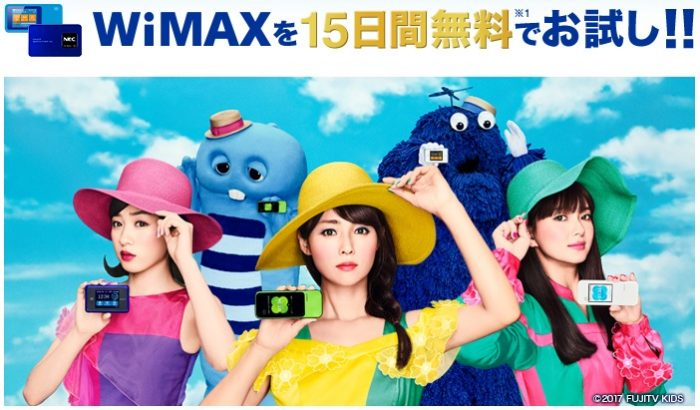 try wimax15日間お試し