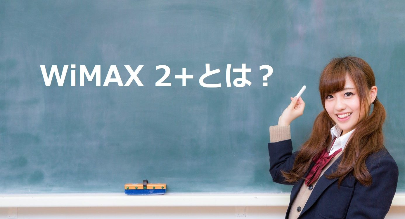 WiMAX2+とは?