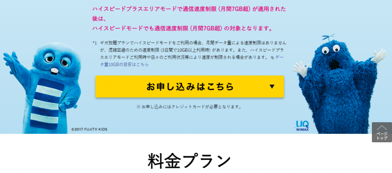 So-netWiMAX2+申し込み