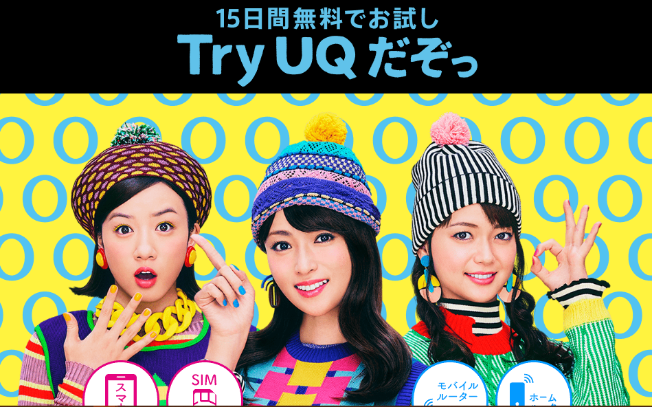 Try WiMAXで15日間WiMAX・WiMAX2+を無料でお試し