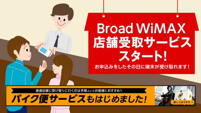 Broad WiMAXの店舗受け取りサービス