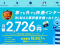 「Broad WiMAX」サービス内容・キャンペーン情報